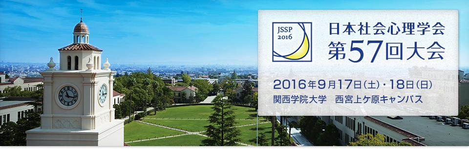 日本社会心理学会第57回大会