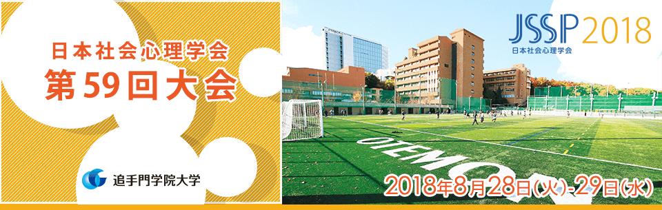 日本社会心理学会第59回大会