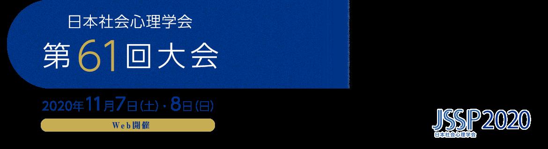 日本社会心理学会第61回大会