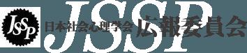 日本社会心理学会 広報委員会